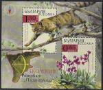Болгария 2012 год. Экология. Заповедник Парангалица. Блок  (н)