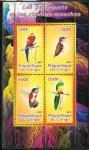 Конго 2011 год. Птицы. Малый лист
