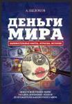 """А.Щёлоков """"Деньги мира"""". Изд. """"Эксмо"""" Москва, 2011 год"""
