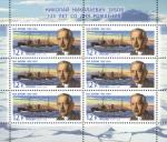 Россия 2010 год. 125 лет со дня рождения Н. Н. Зубова, лист
