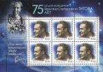 Россия 2010 год. 75 лет со дня рождения Г.С. Титова, лист