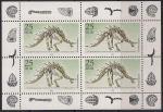 ГДР 1990 год. 100 лет музею естествознания Университета Гумбольдта в Берлине. Скелет кентрозавра. 1 малый лист
