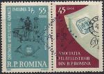 Румыния 1963 год. Генеральный съезд федерации румынских филателистов. Пара марок с наклейкой