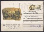 Конверт с ОМ. Русский композитор М.И. Глинка, 08.12.1990 год, № 90-508, прошел почту