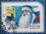 Россия 2010 год. С Новым годом! 1 гашеная марка