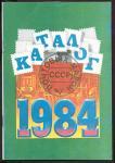 Министерство связи СССР. Каталог почтовых марок СССР 1984 год, Москва 1985 год