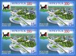 Россия 2011 год. 350 лет Иркутску. Квартблок