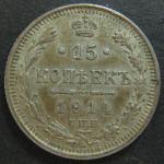 15 копеек 1914 г. С.П.Б. ВС, 1 монета