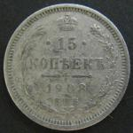 15 копеек 1908 год ЭБ