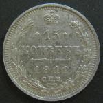 15 копеек 1912 год ЭБ