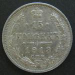 15 копеек 1913 год ВС