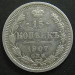 15 копеек 1907 год СПБ ЭБ