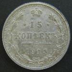 15 копеек 1915 год ВС