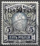 Россия 1912 г. Почтовая марка 5 рублей с надпечаткой 50 пиастров. Русский Левант