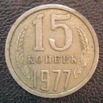 15 копеек 1977 год. СССР
