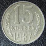15 копеек 1987 год