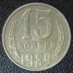 15 копеек 1989 год