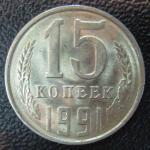 15 копеек 1991 год Л