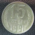 15 копеек 1991 год М