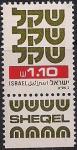 Израиль 1982 год. Логотип шекеля. 1 марка с купоном