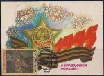 Картмаксимум. 45 лет победы в Великой Отечественной войне, 09.05.1990 год, Ленинград почтамт