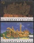 Таиланд 1999 год. 125 лет Всемирному Почтовому Союзу. Буддийский фестиваль. 2 марки
