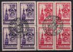 СССР 1958 год. 8-й съезд ВЛКСМ. 2 квартблока со спецгашением