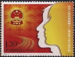 Китай 2008 год. Национальный Конгресс народа Китая. 1 марка