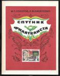 Спутник филателиста. М.П. Соколов, Л.М. Ниселевич, 1979 год