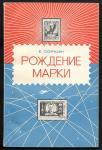Рождение марки, Е. Соркин, 1975 год