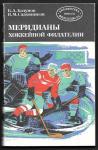Меридианы хоккейной филателии, Библиотека юного филателиста, 1984 год