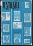 Каталог-справочник Космическая филателия, 1970 год. (+Ю)