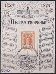 Россия 1913 год. Император Петр Первый. Марка (1 коп) на листе со спецгашением