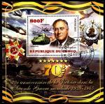 Конго 2015 год. Ф. Рузвельт. 70 лет победы в Великой Отечественной войне. Гашеный блок