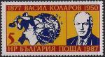Болгария 1987 год. 110 лет со дня рождения политика и академика Васила Коларова. 1 марка
