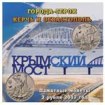Буклет - Крымский мост на 2 монеты номиналом 2 рубля Города-герои Керчь и Севастополь 2017 г.