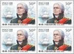 Россия 2020 год. 275 лет со дня рождения Ф.Ф. Ушакова (1745−1817), флотоводца, адмирала, квартблок