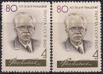 СССР 1963 год. 80 лет со дня рождения советского писателя Ф.В. Гладкова. Разновидность - разная бумага