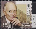 Украина 2018 год. 100 лет со дня рождения академика Бориса Патона. 1 марка