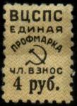 Непочтовая единая профмарка ВЦСПС. Членский взнос 4 рубля (13 х 20 мм)