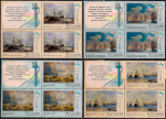 Россия 1995 год. 300 лет Российскому флоту в живописи. 4 квартблока с купонами сверху
