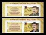 Россия 2021 год, Серия «Герои Российской Федерации», 2 марки с купоном