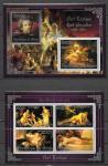 Бенин 2013 г. Карл Брюллов, эротическая живопись, блок и малый лист
