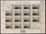 Россия 1995 год. 300 лет Российскому флоту в живописи. 4 листа с купонами
