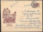 """ХМК. """" Первый договор по соцсоревнованию"""" (скульптор Г.М. Тоидзе), 05.02.1969 год, № 69-96, прошел почту"""