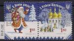 Украина 2011 год. С Новым Годом и Рождеством Христовым! 2 марки