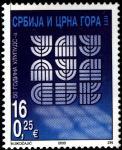 Сербия и Черногория 2003 год. 50 лет ассоциации прикладного искусства и дизайна. 1 марка