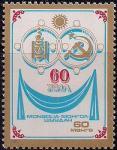 Монголия 1981 год. 60 лет сотрудничества Монголии и Советской России. 1 марка