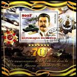 Конго 2015 год. И.В. Сталин. 70 лет победы в Великой Отечественной войне. Гашеный блок