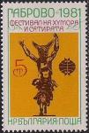 Болгария 1981 год. Международный фестиваль юмора и сатиры в Габрово. 1 марка